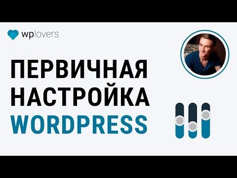Первоначальная настройка WordPress после установки