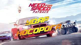 ♪ Need for Speed: Payback - Удар носорога [GTX660]