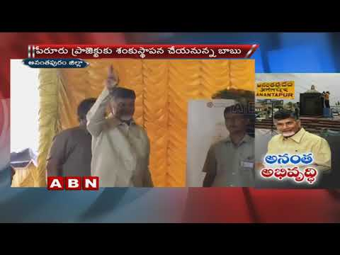 CM Chandrababu Naidu To Visit Peruru Project In Anantapur Today | ABN Telugu