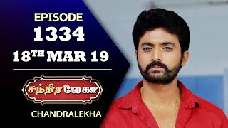 CHANDRALEKHA Serial | Episode 1334 | 18th March 2019 | Shwetha | Dhanush | Nagasri |Saregama TVShows