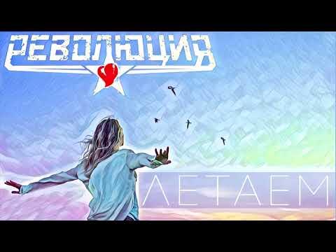 Революция - Летаем (Audio)