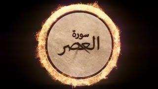 Surah Al Asr? Amazing Reminder ? by Ustadh Nouman Ali Khan ? The Daily Reminder