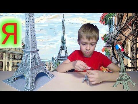 🗼3Д ПАЗЛЫ🗼 Эйфелева башня умный конструктор как сделать поделки своими руками DIY из бумаги