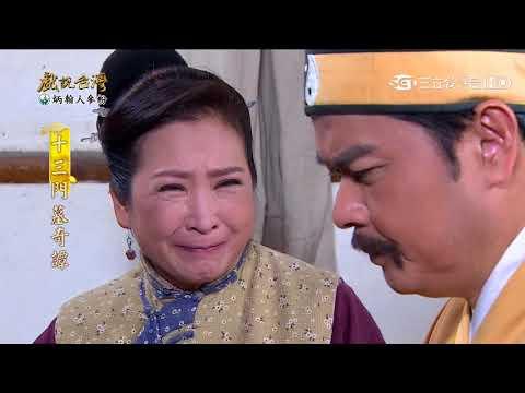 台劇-戲說台灣-十三門墓奇譚-EP 16
