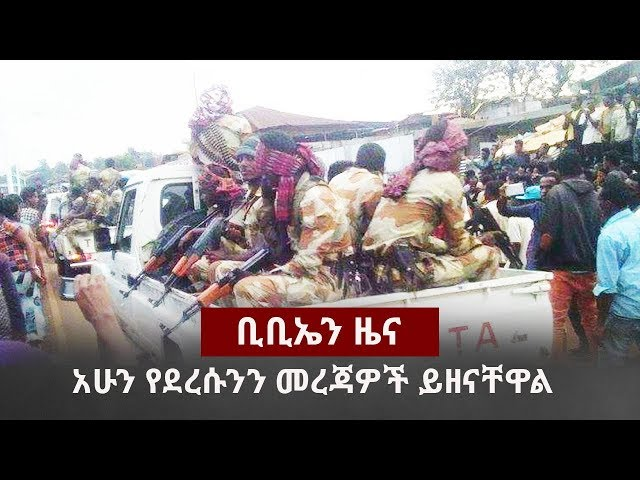 BBN Daily Ethiopian News February 27, 2018