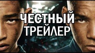 Честный трейлер - После нашей эры (русская озвучка)