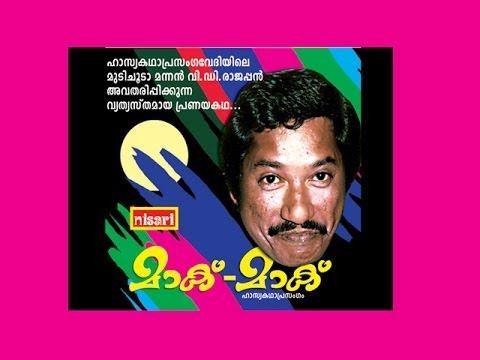 Mac Mac - V. D Rajappan video