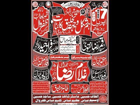 Live Jashan | 11 Shaban 17 April 2019 | imam Bargah Qasre Abu talib (Zafarwal)