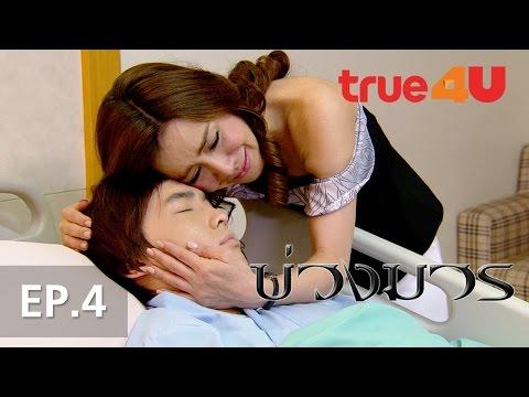 ละคร บ่วงมาร Full Episode 4 - Official by True4uTV