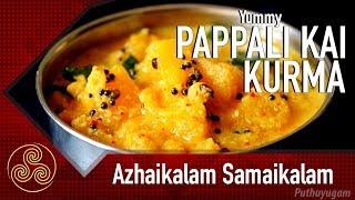Pappali Kai Kurma | Raw Papaya Kurma | Azhaikalam Samaikalam