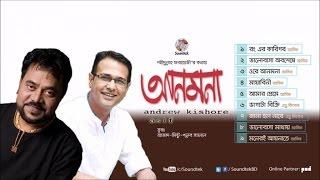 Asif Akbar, Andrew Kishore - Anmona