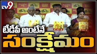 Chandrababu started new generation politis - TDP Ravula