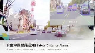 SDA:安全車間距離通知