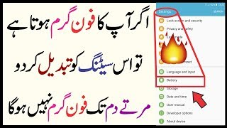 New Method Secret Trick Android Mobile Heating Problem Solution !!Urdu