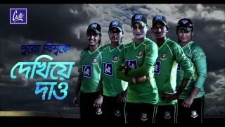 Cute TVC Bangladesh Womens National Cricket Team