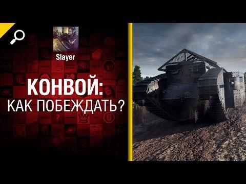 """Как побеждать в """"Конвое""""? - от Slayer [World of Tanks]"""