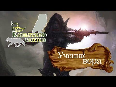Аудиокнига Кельтские сказки Ученик вора