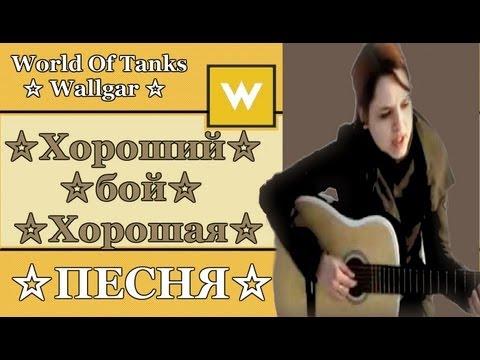 World Of Tanks ☆ Lowe ☆ Хороший бой ☆ Хорошая песня