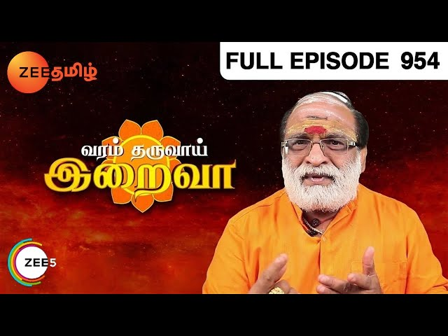 Varam Tharuvai Iraiva - Episode 954 - July 28, 2014