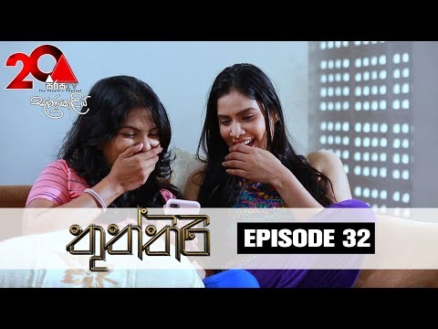 Thuththiri Sirasa TV 25th July 2018 Ep 32 [HD]