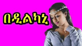 በዲልካኒ ሓቐኛ ዛንታ - RBL TV Entertainment