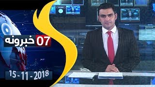 SHAMSHAD TV Pashto news 15.11.2018 / د شمشاد خبري ټولګه