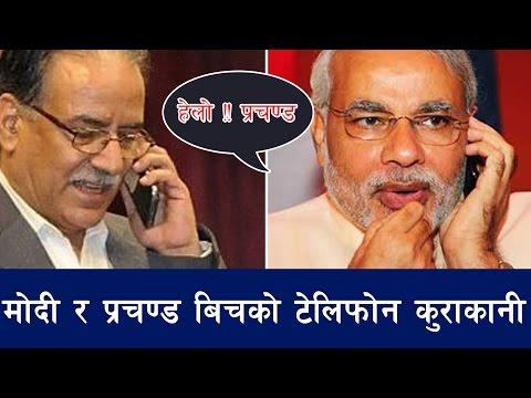 मोदीले प्रचण्डलाई फोन गरेर यसो भने । PM Modi call Prachanda