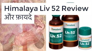 Himalaya Liv 52 Review & Benefits in Hindi - Syrup & Tablets (Normal & DS ) | Hello Friend TV