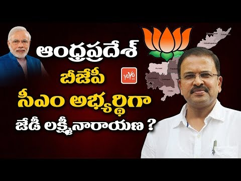 Is JD Lakshmi Narayana BJP's AP CM Candidate ? | Kanna Lakshmi Narayana | AP NEWS | YOYO TV Channel