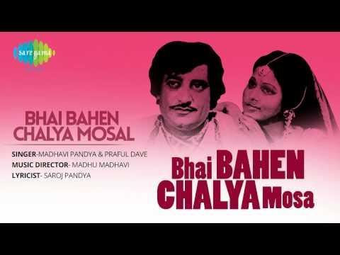 Bhai Bahen Chalya Mosa | Gujarati Song | Madhavi Pandya & Praful Dave video
