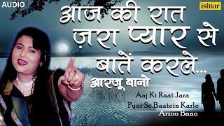 Aaj Ki Raat Jara Pyar Se | आज की रात जरा प्यार से | Best Bollywood Sad Songs | Arzoo Bano
