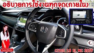 อธิบายการใช้งานทุกจุด Honda Civic MC 1.8 EL(ภายใน)