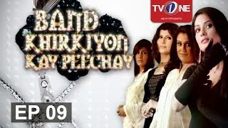 Band Khirkiyon K Peechay | Episode 09 | Season I | Full HD | TV One Classics | Bold Drama | 2015