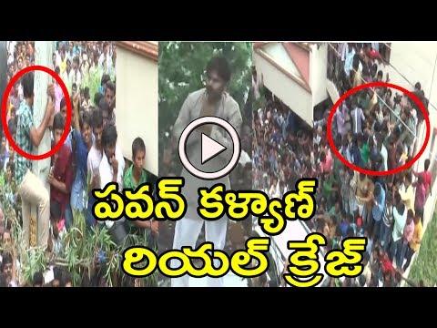 Pawan Kalyan CRAZE Will Shock You! | Pawan Kalyan Latest Video | Celebrity Updates | Trend Setter