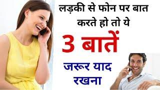 Ladki Se Phone Par Kya Baat Kare | Ladki Se Phone Par Kaise Baat Kare