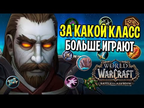 ЗА КАКОЙ КЛАСС БОЛЬШЕ ИГРАЮТ В БИТВЕ ЗА АЗЕРОТ?   WOW: BATTLE FOR AZEROTH