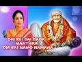 sai manthram | Singer vanijayaram | Sai Baba Shirdi | Om Sai Namahaya | Shirdi Sai Baba