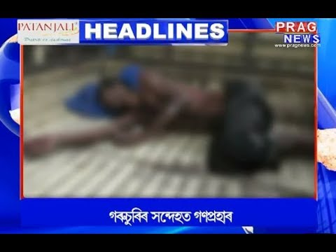 Assam's top headlines of 1/10/2018 | Prag News headlines