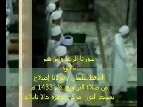 ซุเราะห์ร็อด์-อิบรอฮีม  الرعد وإبراهيم