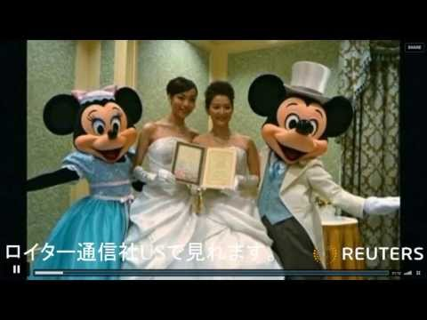 Lesbian Couple Weds In Japan's Disneyland【ロイター通信hpより引用】 video