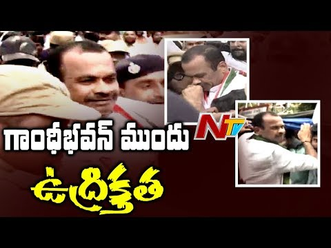 Police Arrest Komatireddy Venkat Reddy | Youth Congress Activists Stormed to Gandhi Bhavan  | NTV