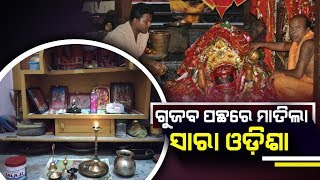 Fake News: Maa Tarini Clay Lamp Extinguished Goes Viral
