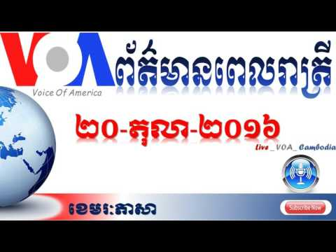 VOA  khmer News, Cambodia News, Asia News, World News, night, 20-Oct-16