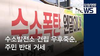 투R)수소발전소 건립 '우후죽순', 주민 반대 거세