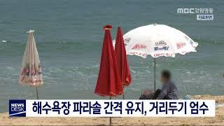 """투/""""해수욕장 차양 2m 간격 설치""""…거리두기 엄수"""