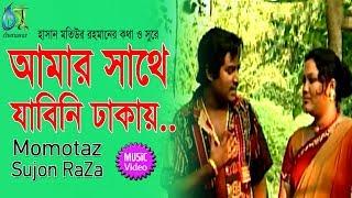 Amar Sathe Jabini । Momtaz   Sujon Raza । Bangla New Folk Song