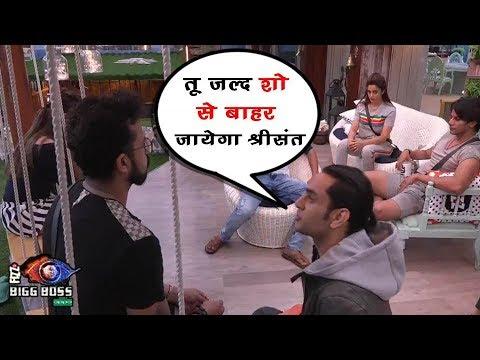 Bigg Boss 12 : Vikas Gupta Angry On Sreesanth | विकास ने कहा - तू जल्द शो से बाहर जायेगा श्रीसंत