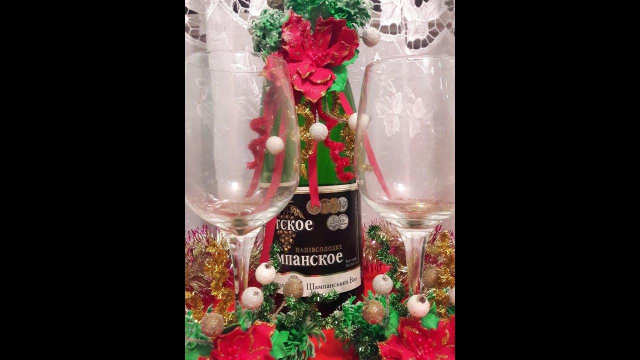 Как украсить новогоднюю бутылку своими руками
