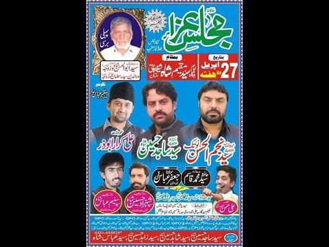 Live Majlis 27 April 2019 I Imam Bargah Maqeem Shah Wala Shia Miani Multan