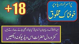 Horror zone Horror Show  Danger Horror River In Punjab  Feat Urdu Info Tech